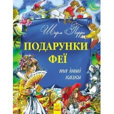 Золота колекція: Подарунки феї та інші казки (у) (79,9)