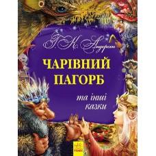 Золота колекція: Чарівний пагорб та інші казки (у) (79,9)