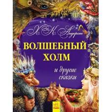 Золота колекція: Волшебный холм и другие сказки (р) (79,9)