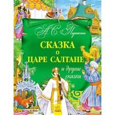 Золота колекція: Сказка о царе Салтане и другие сказки (р) (79,9)