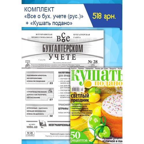 Все о бух. учете (рус) + Кушать подано (АКЦИЯ)