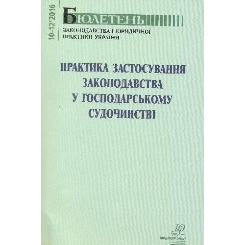 Бюлетень законодавства і юридичної практики України