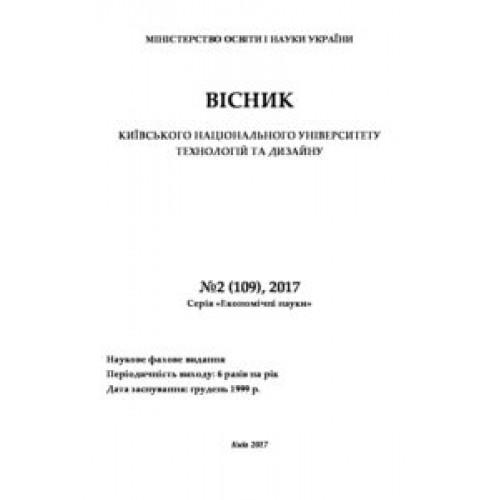 Вісник Київського національного університету технологій та дизайну. Економічні науки (укр, рос, англ)