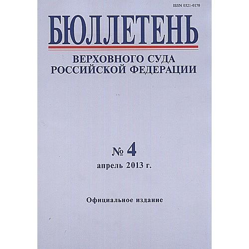 Бюллетень Верховного суда Российской Федерации (Росія)