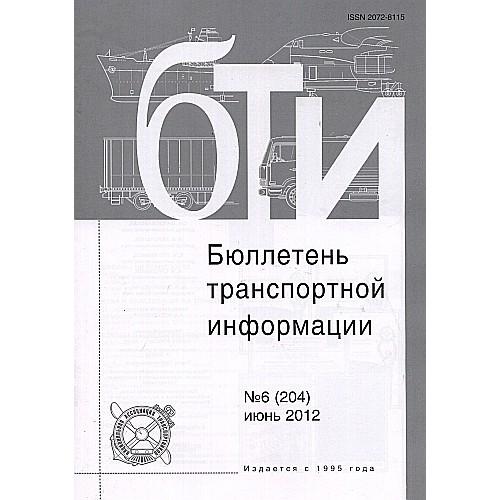 Бюллетень транспортной информации (Росія)