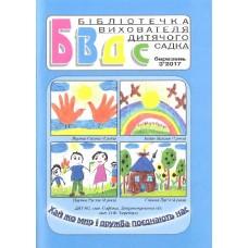 Бібліотечка вихователя дитячого садка