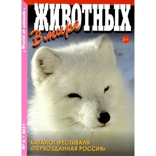 В мире животных (Росія)