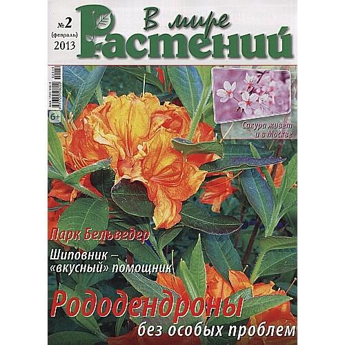 В мире растений (Росія)