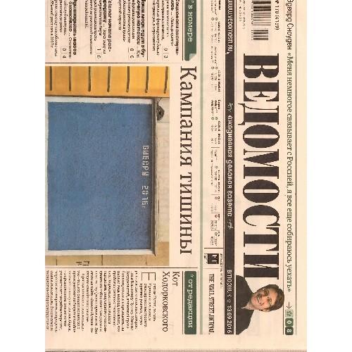 Ведомости (издаётся совместно с The Wall Street Journal & Financial Times) (Росія)