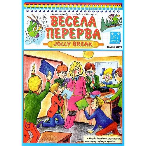 Весела перерва - Jolly break  (укр., англ.)