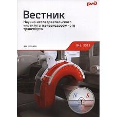 Вестник ВНИИ железнодорожного транспорта (Росія)