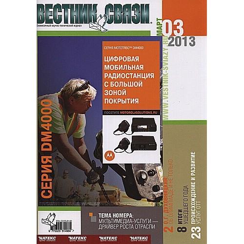 Вестник связи (Росія)
