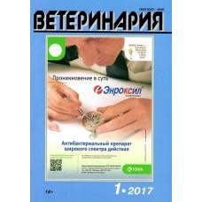 Ветеринария (Росія)