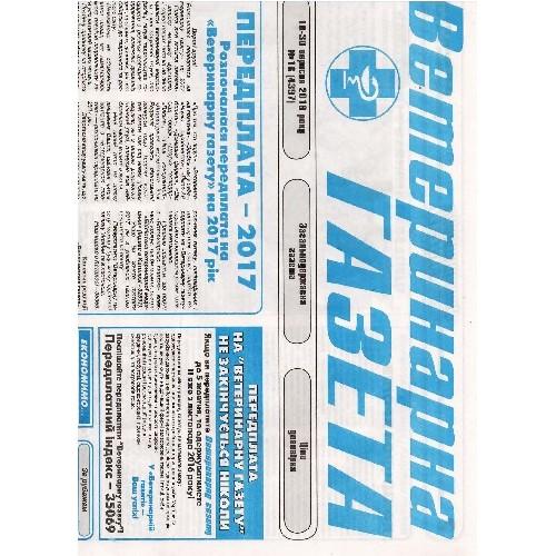 Ветеринарная газета