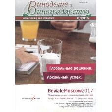 Виноделие и виноградарство (Росія)