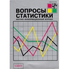 Вопросы статистики (Росія)