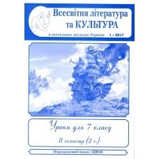 Всесвітня література та культура в навчальних закладах України