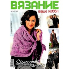 Вязание-ваше хобби (Росія)