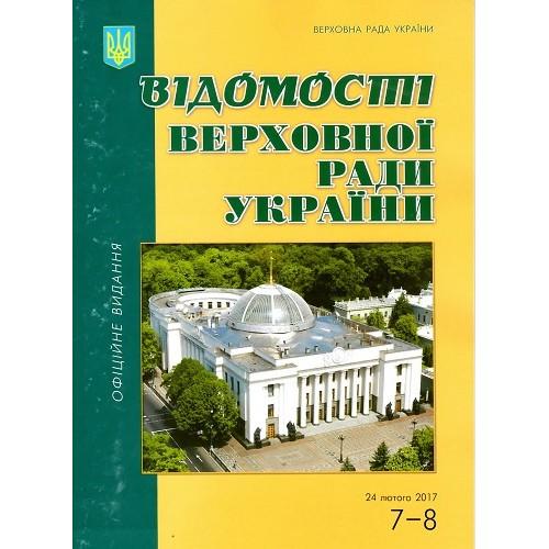 Відомості Верховної Ради України