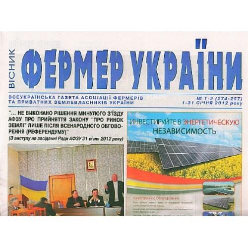 Вісник фермер України