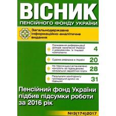 Вісник пенсійного фонду України