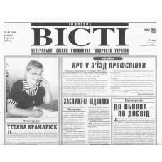 Вісті центральної спілки споживчих товариств України*