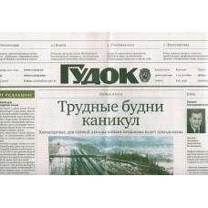 Гудок (Росія)