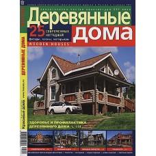 Деревянные дома (Росія)