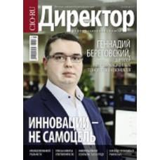 Директор информационной службы (Росія)