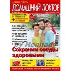 Домашний доктор (Росія)