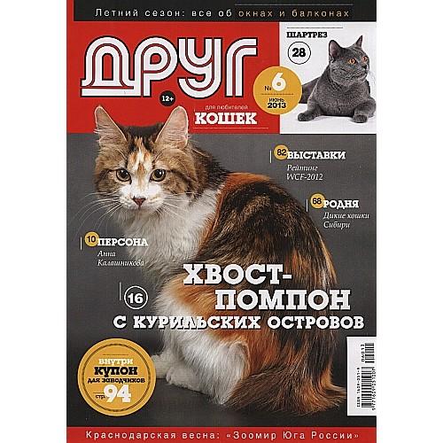 Друг для любителей кошек (Росія)