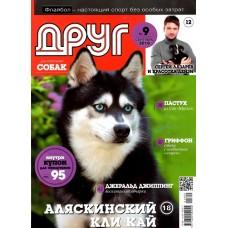 Друг для любителей собак (Росія)
