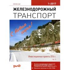 Железнодорожный транспорт (Росія)