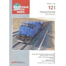 Железные дороги мира (Росія)