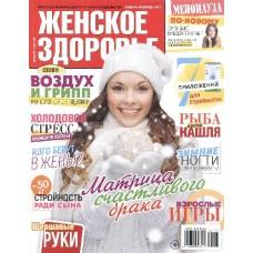 Женское здоровье (Росія)