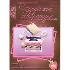Зарубіжна література (укр., рос.)/Світова література (Шкільний світ)