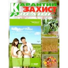 Карантин і захист рослин