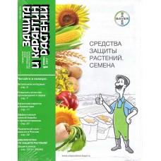 Защита и карантин растений (Росія)