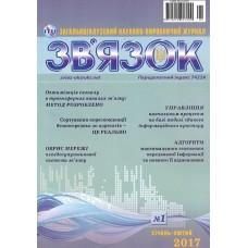 Зв'язок (укр., рос., англ.)