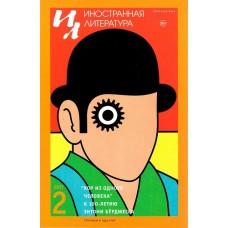 Иностранная литература (Росія)