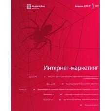 Интернет - маркетинг (Росія)