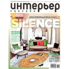 Интерьер + Дизайн (Росія)