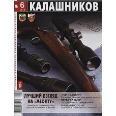 Калашников. Оружие. Боеприпасы. Снаряжения (Росія)
