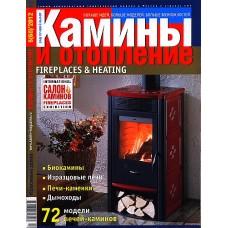Камины и отопление (Росія)