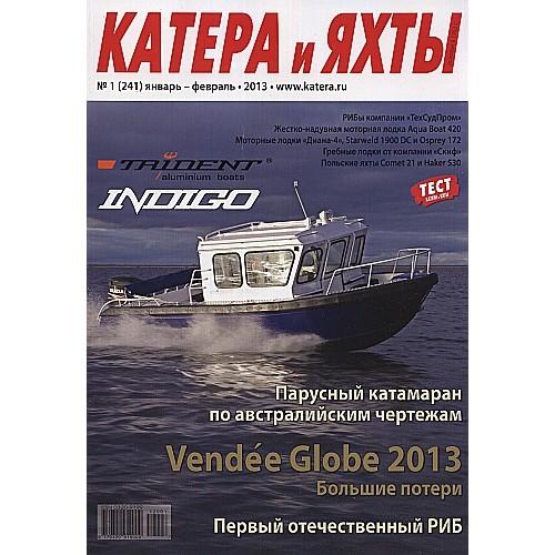 Катера и яхты (С.-Петербург) (Росія)