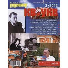 Радиомир КВ и УКВ (Радиолюбитель. КВ и УКВ) (Росія)