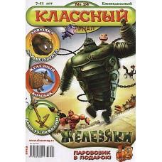 Классный журнал (Росія)