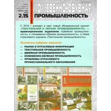 Кожевенно-обувная промышленность (Росія)