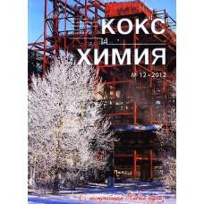 Кокс и химия (Росія)