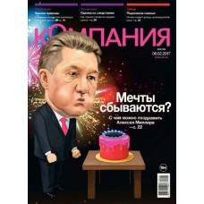 Компания (Росія)